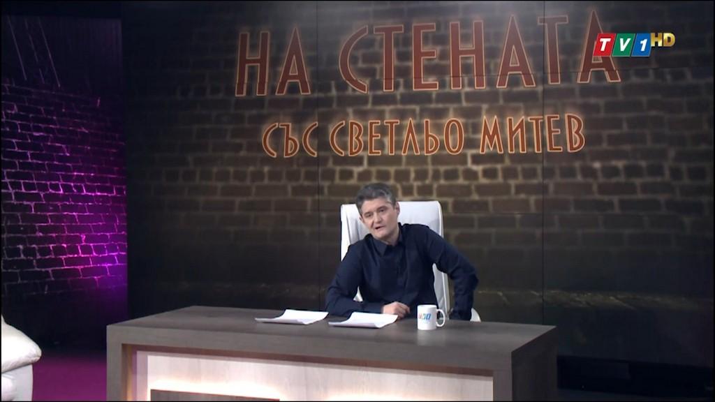 "Шоуто ""На Стената"", eпизод 6"
