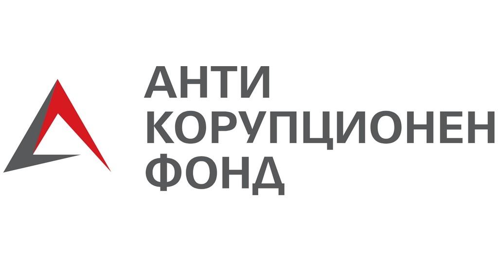 фондация Антикорупционен фонд