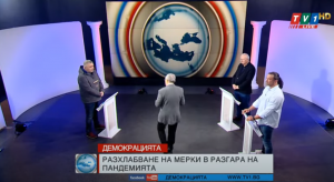 """Разхлабването на мерките, """"Демокрацията"""" от 5 март 2021 година"""