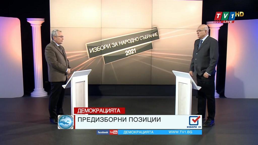 """Предизборно препитване в """"Демокрацията"""""""