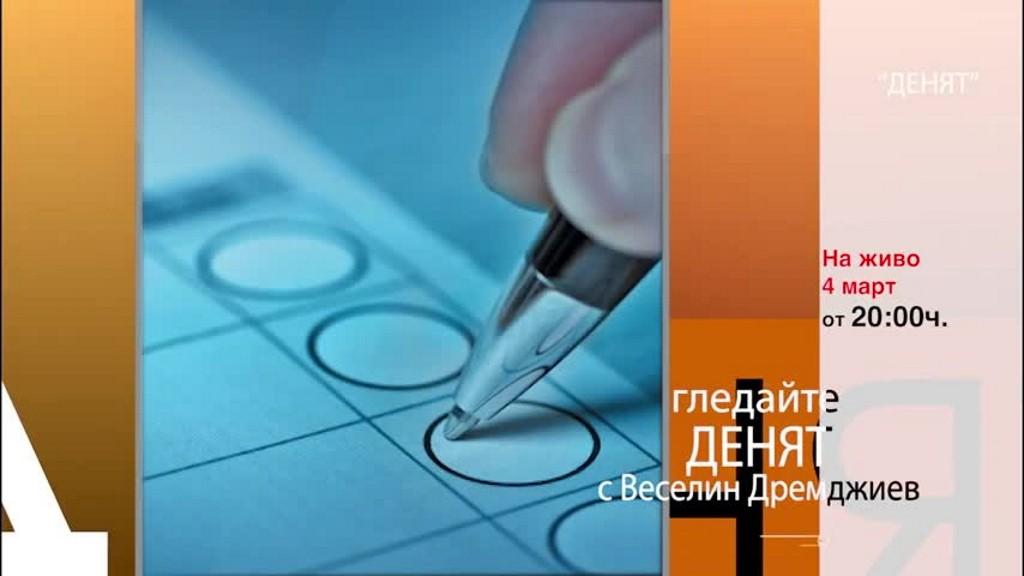 ДЕНЯТ с Веселин Дремджиев, 4 март 2021 година