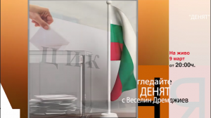 ДЕНЯТ с Веселин Дремджиев, 9 март 2021 година