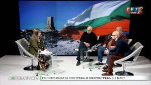Новата маска на изборната манипулация - Алтернативата с Лили Маринкова
