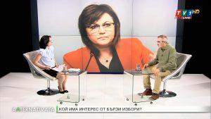 Студио Банкя представя, Алтернативата с Генка Шикерова