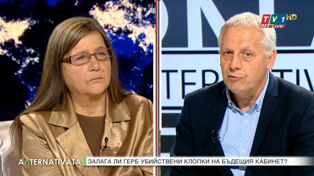 Залага ли ГЕРБ убийствени клопки на бъдещия кабинет, Алтернативата с Лили Маринкова