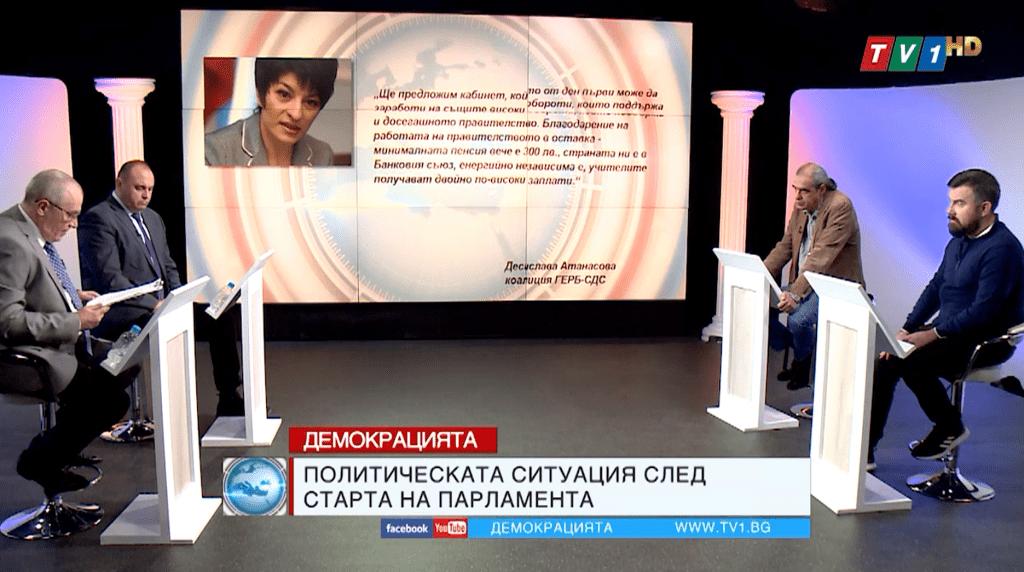 Демокрацията 16.04.2021