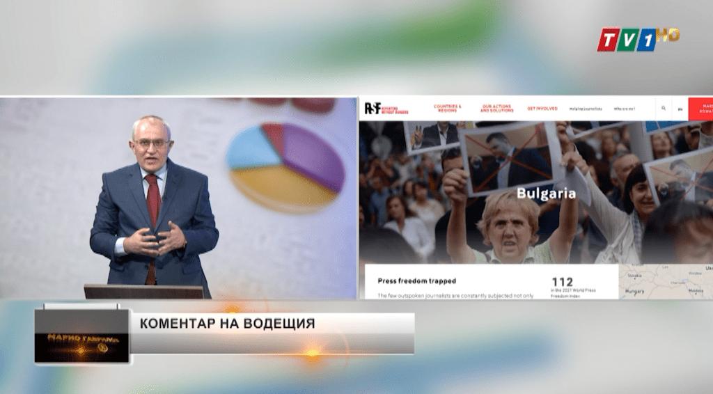 Коментар на водещия - Марио Гаврилов, 22 април 2021