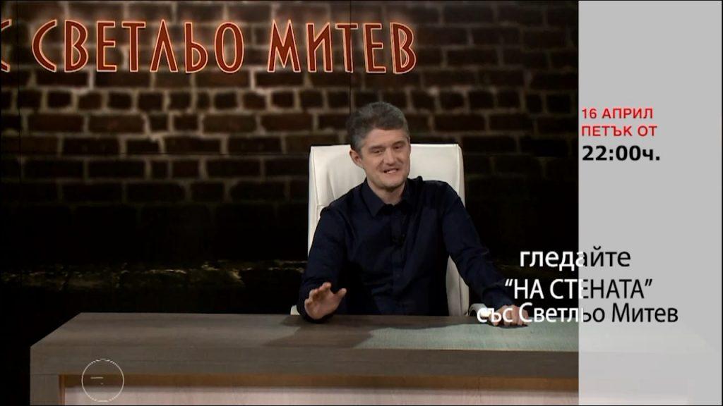 Новият 12 епизод на шоуто НА СТЕНАТА, 16 април 22.00 часа