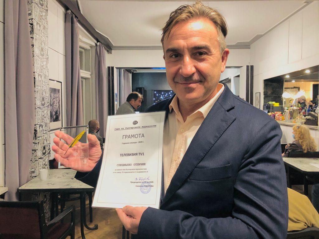 """СБЖ награди със """"Специално отличие"""" ТВ1 през 2020 година"""