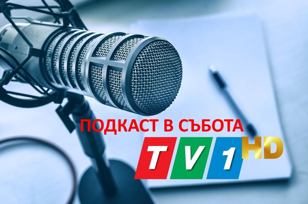 ТВ1 Подкастове от седмицата (24 април 2021 година)