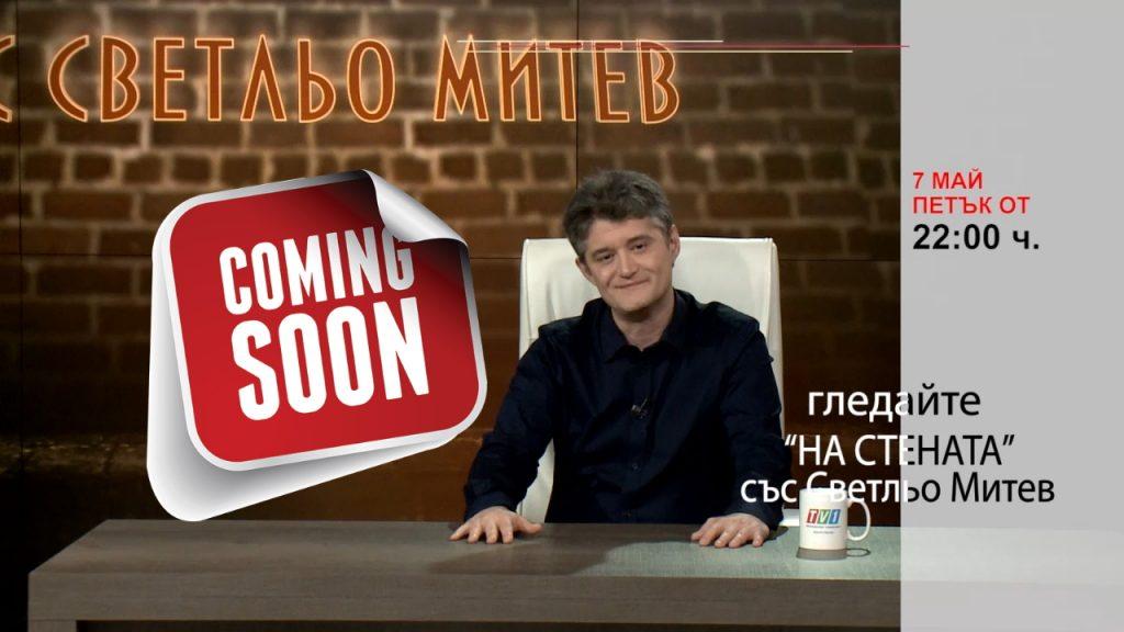 Очаквайте 15 епизод на шоуто НА СТЕНАТА, 7 май 22.00 часа