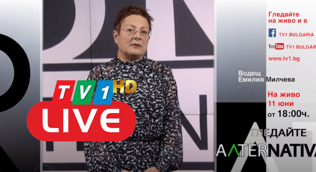 НА ЖИВО СЕГА ПО ТВ1: Алтернативата с Емилия Милчева, (11 юни 18.00 часа)