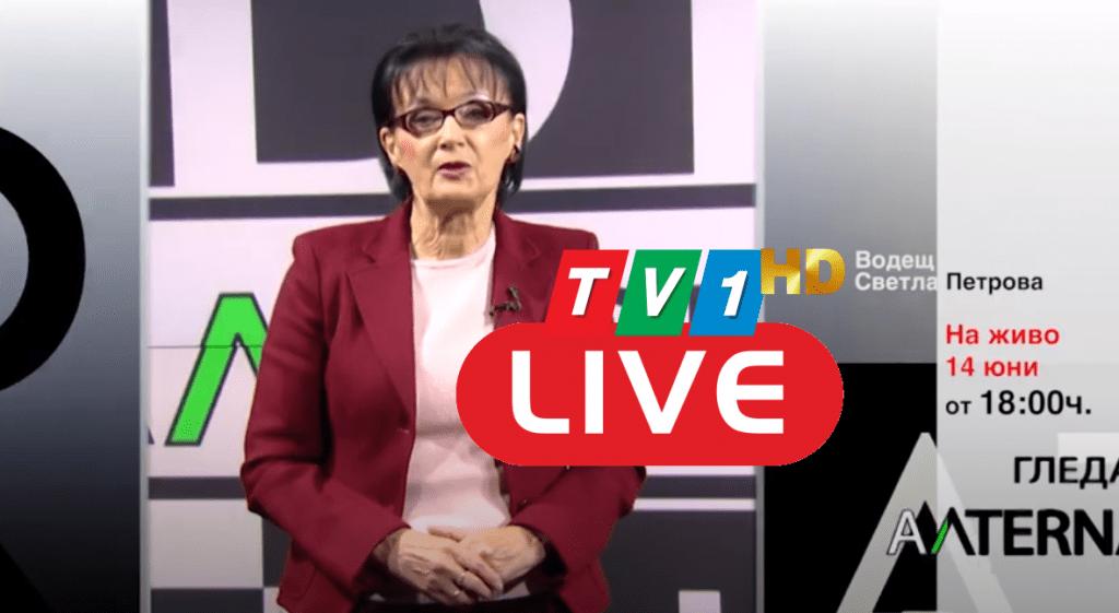 НА ЖИВО СЕГА ПО ТВ1: Алтернативата със Светла Петрова, (14 юни 18.00 часа)