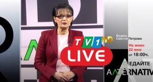 НА ЖИВО СЕГА ПО ТВ1: Алтернативата със Светла Петрова (22 юни 18.00 часа)