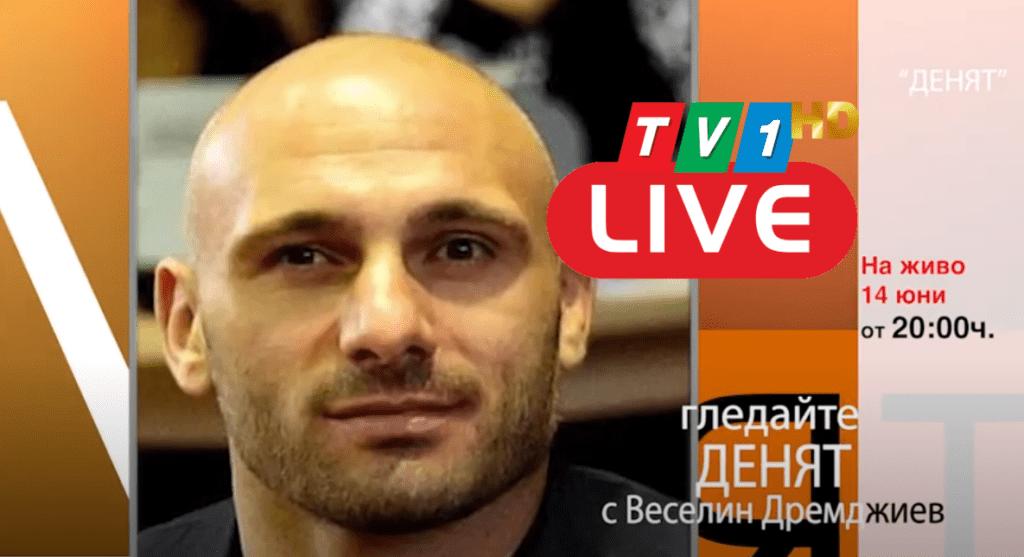 НА ЖИВО СЕГА ПО ТВ1: ДЕНЯТ с Веселин Дремджиев, 14 юни 2021 година