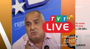 НА ЖИВО СЕГА ПО ТВ1: ДЕНЯТ с Веселин Дремджиев, 22 юни 2021 година