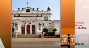 ТВ1 | ДЕНЯТ с Веселин Дремджиев, 10 юни 2021 година