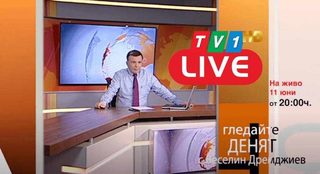 НА ЖИВО СЕГА ПО ТВ1: ДЕНЯТ с Веселин Дремджиев, 11 юни 2021 година