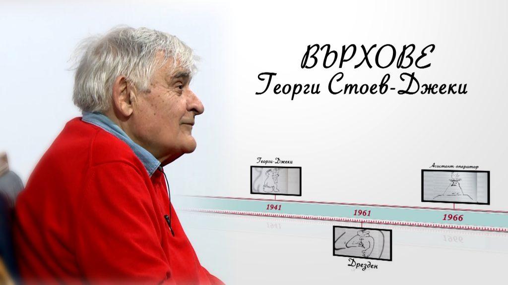 Георги Стоев - Джеки във Върхове, 06.06.2021