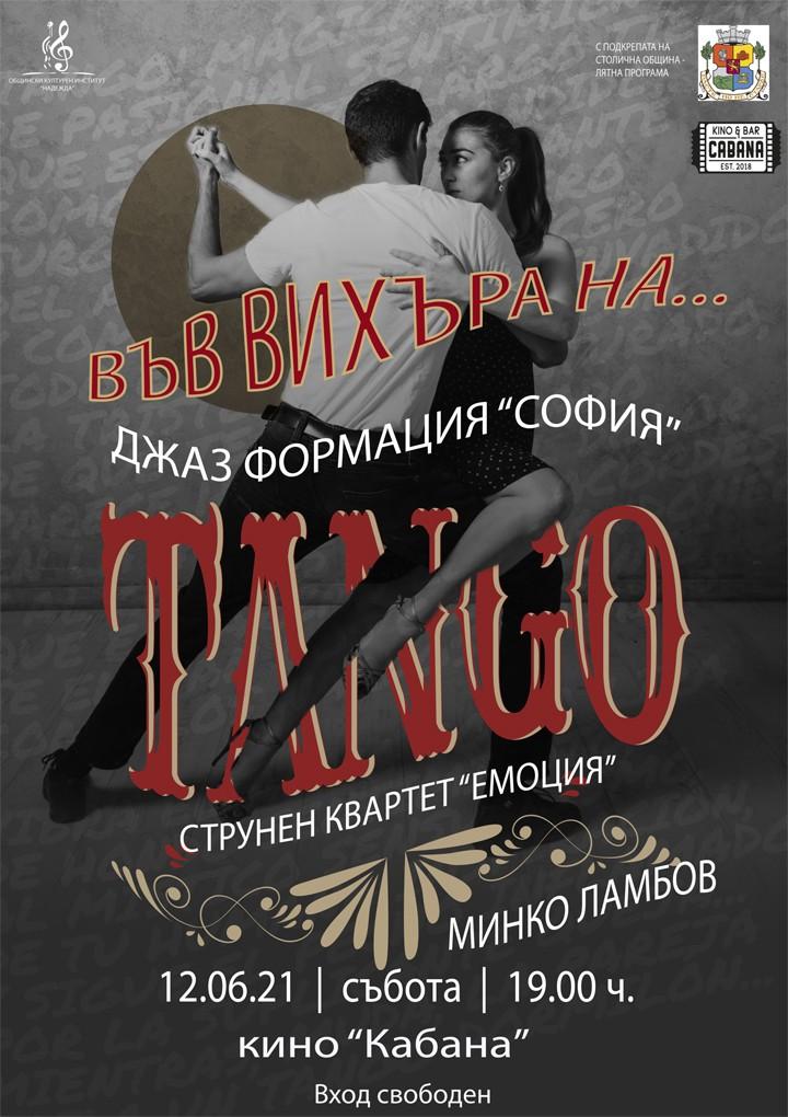 Танго в кино Кабана