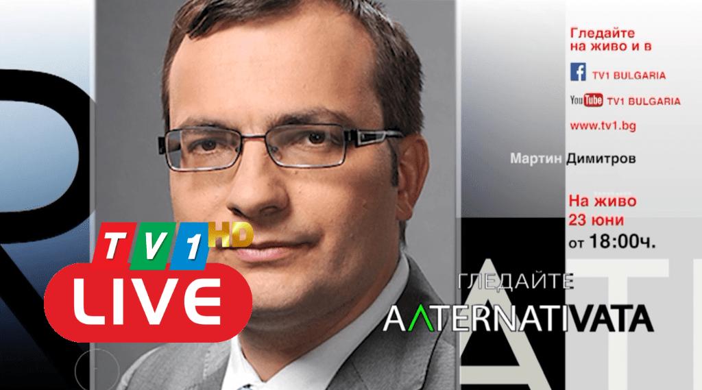 НА ЖИВО СЕГА ПО ТВ1: Алтернативата с Генка Шикерова (23 юни 18.00 часа)