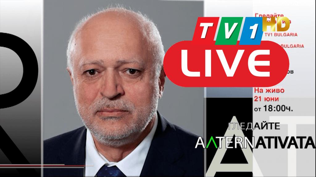 НА ЖИВО СЕГА ПО ТВ1: Алтернативата с Лили Маринкова (21 юни 18.00 часа)
