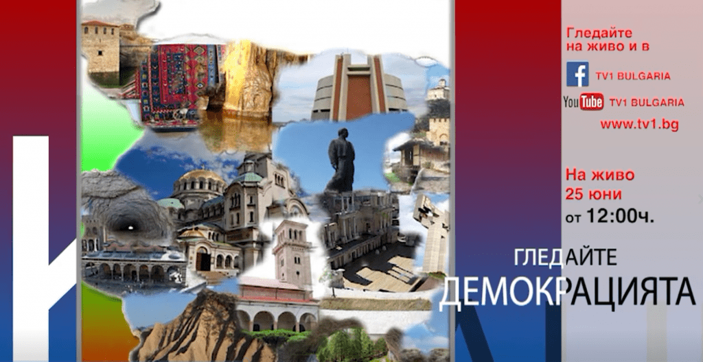 """В """"Демокрацията"""" 25.06.2021 година"""