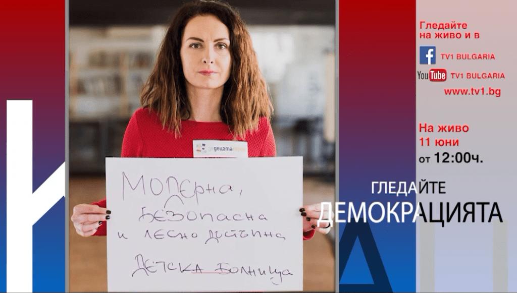 В Демокрацията с Марио Гаврилов 11.06.2021 година