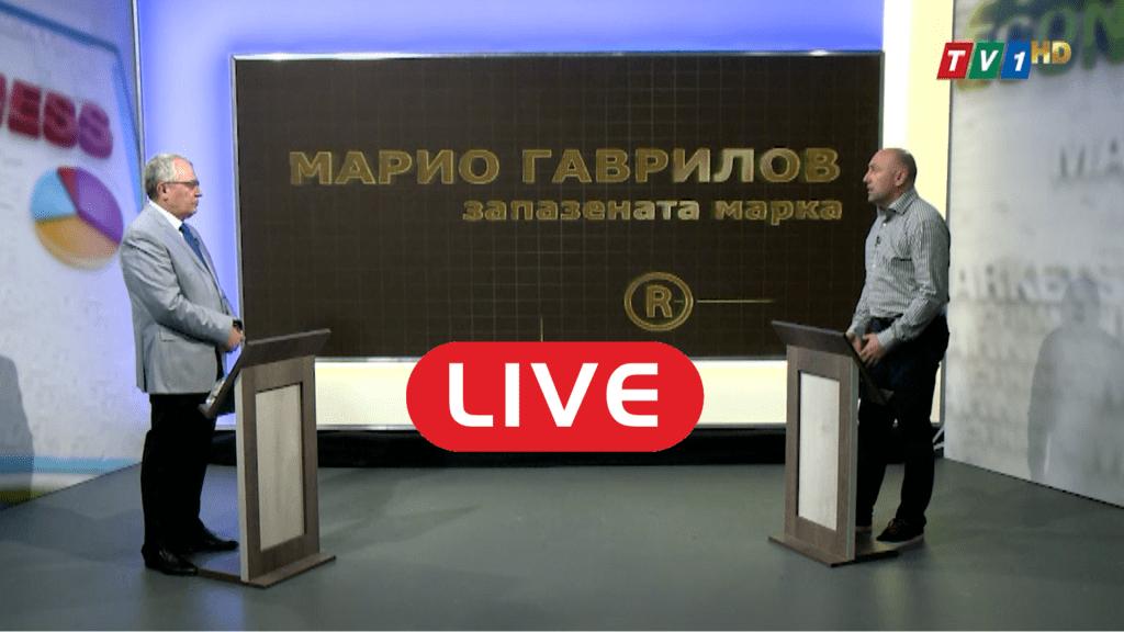 В Запазената марка с Марио Гаврилов, 3 юни 2021 година