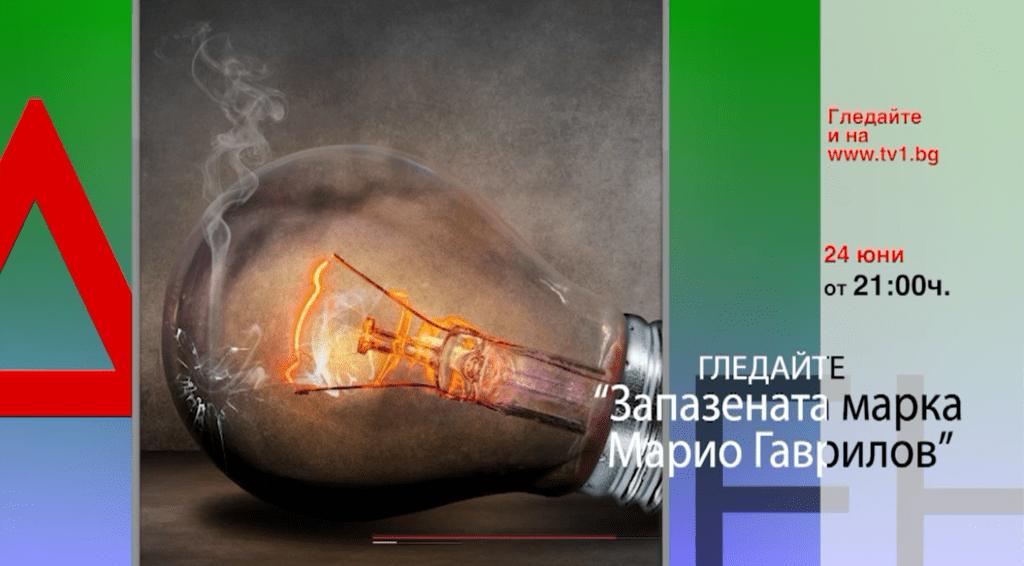 """В """"Запазената маркиа Марио Гаврилов"""", 24.06.2021 година"""