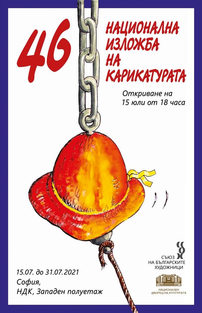 46 Национална изложба на българската карикатура в НДК, 15 юли 2021 година