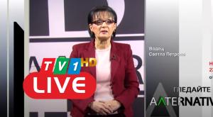 НА ЖИВО СЕГА ПО ТВ1: Алтернативата със Светла Петрова, 23 юли от 18.00 часа