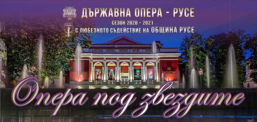 """Опера под звездите"" в Русе, 14 юли 2021 година"