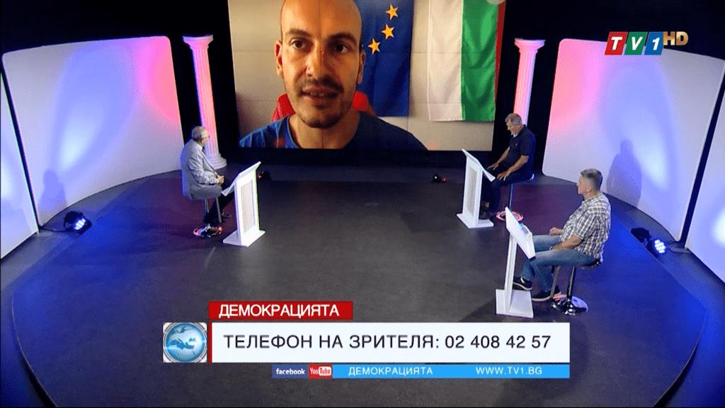 """""""Демокрацията"""" 23.07.2021"""