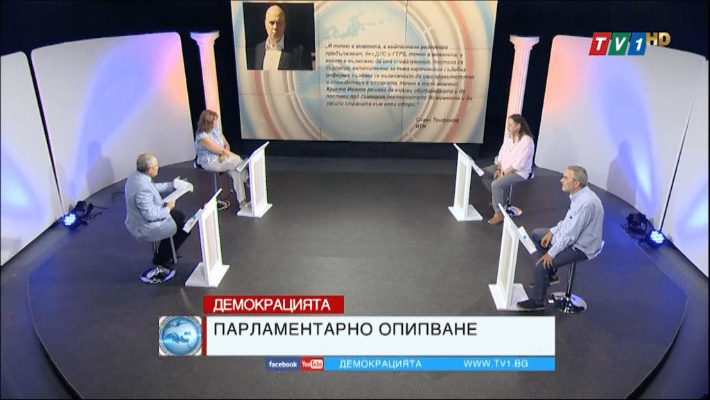 """""""Демокрацията"""", 30.07.2021"""