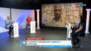 ДЕМОКРАЦИЯТА с Марио Гаврилов, 9 юли 2021 година