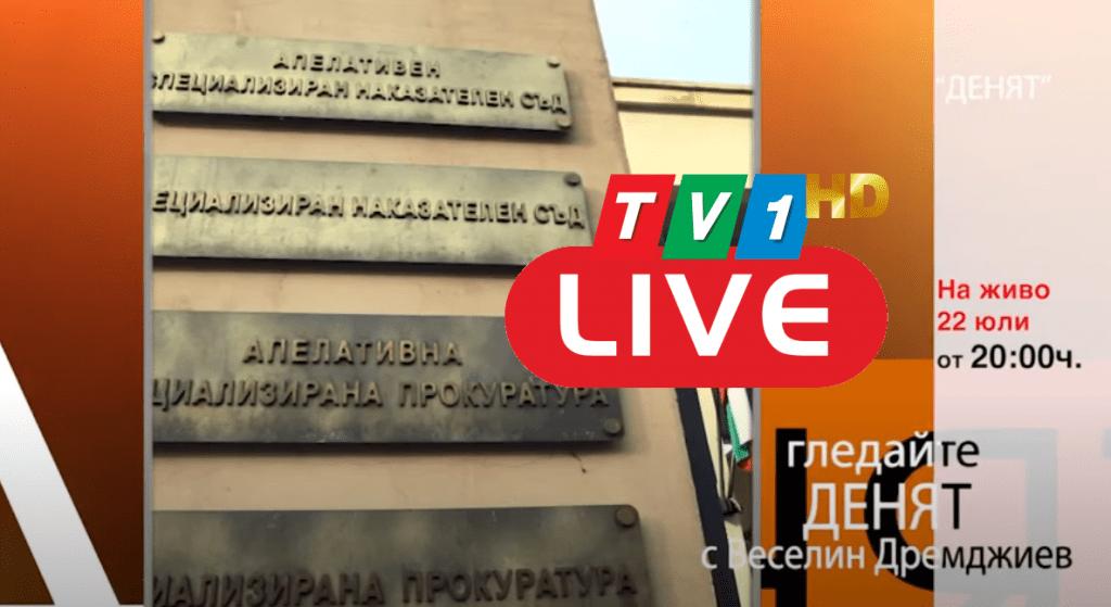 НА ЖИВО СЕГА ПО ТВ1: ДЕНЯТ с Веселин Дремджиев, 22 юли 20.00 часа