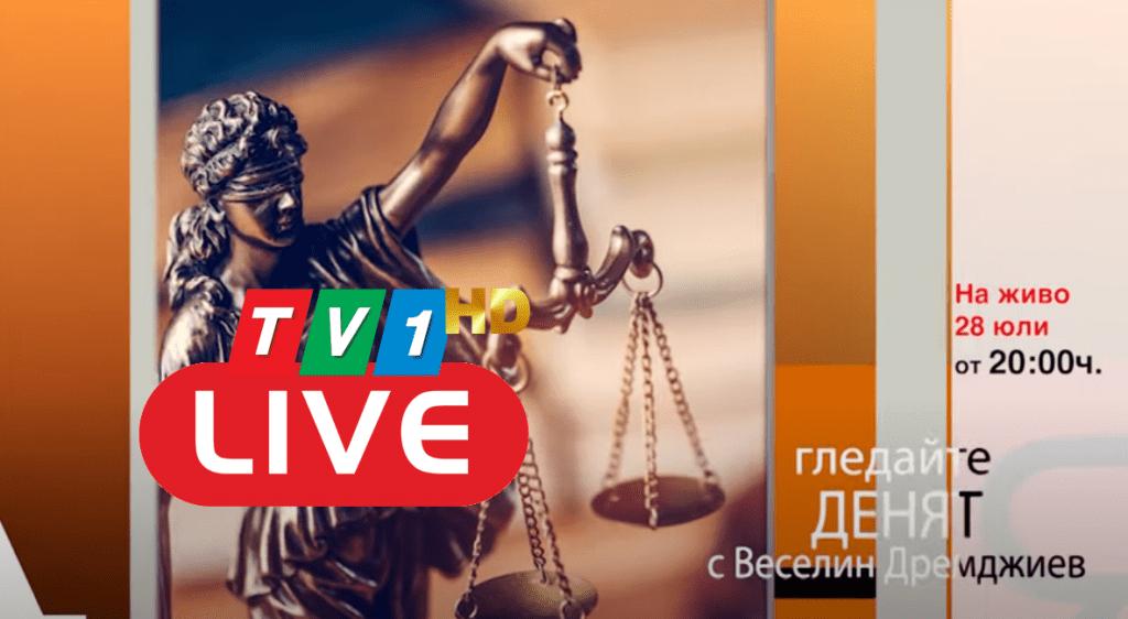 НА ЖИВО СЕГА ПО ТВ1: ДЕНЯТ с Веселин Дремджиев, 28 юли 20.00 часа