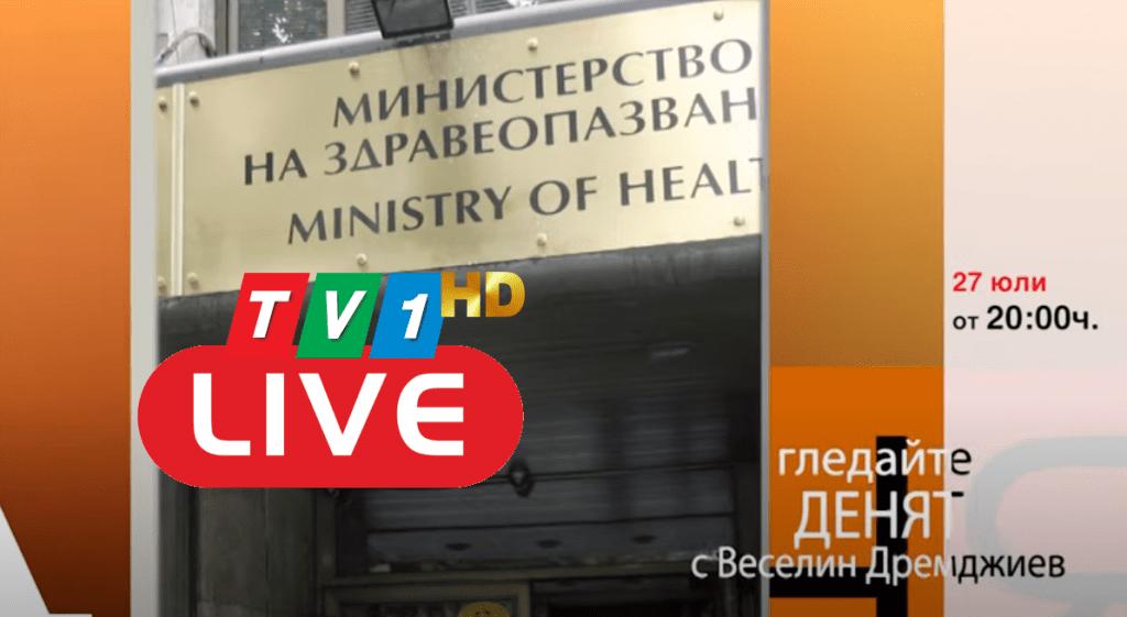 НА ЖИВО СЕГА ПО ТВ1: ДЕНЯТ с Веселин Дремджиев, 27 юли 20.00 часа