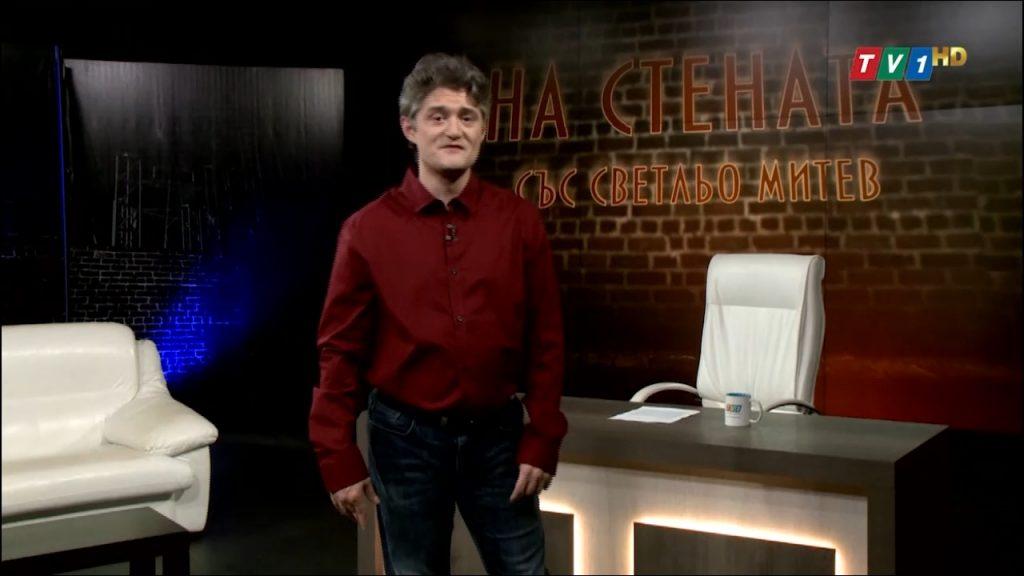 Шоуто НА СТЕНАТА (епизод 25) 15 юли 2021 година