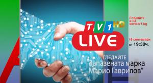 НА ЖИВО СЕГА ПО ТВ1: Запазената марка Марио Гаврилов, 16 септември 2021 година