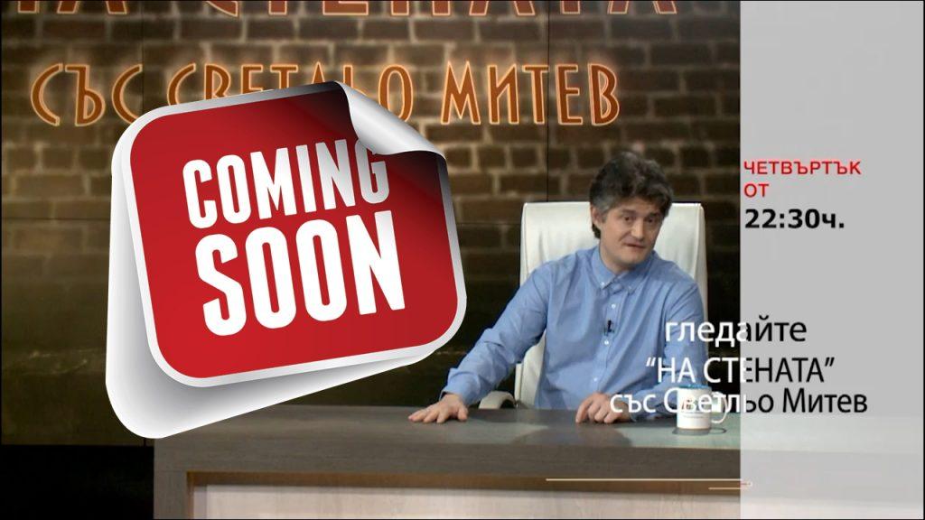 Очаквайте 26 епизод на шоуто НА СТЕНАТА, 22 юли 22.30 часа