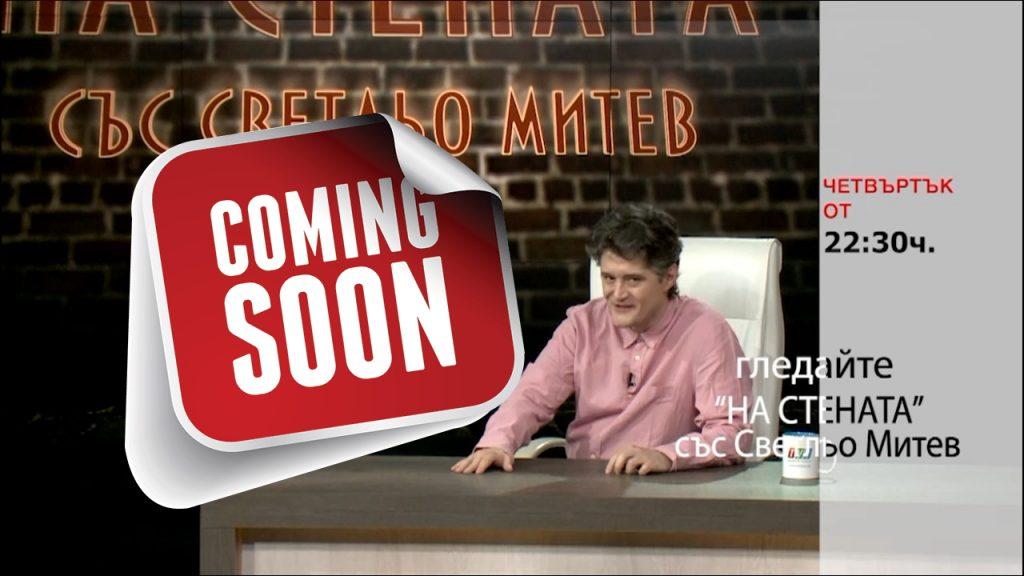 Очаквайте 27 епизод на шоуто НА СТЕНАТА, 29 юли 22.30 часа