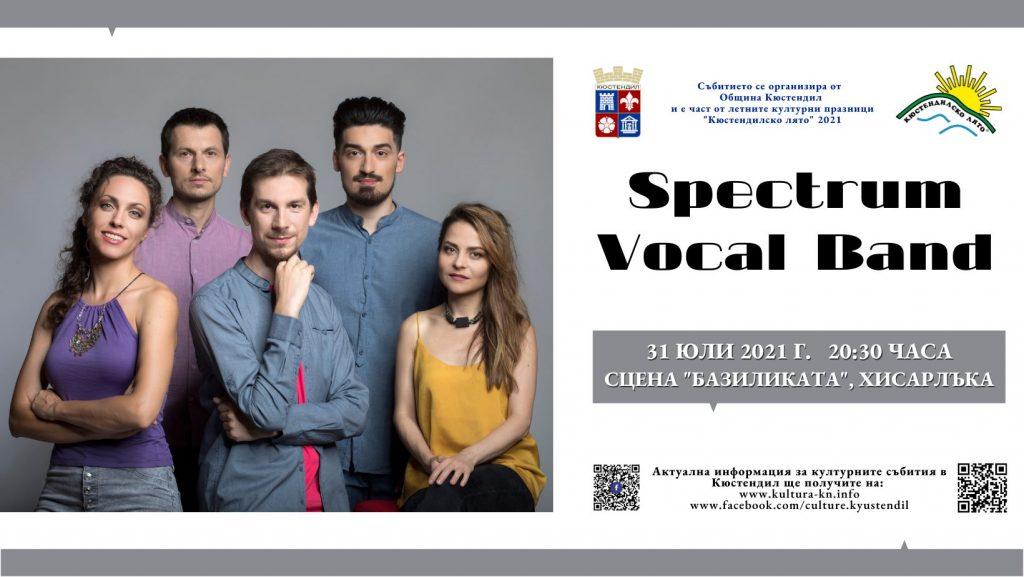Концерт на Spectrum Vocal Band в Кюстендил, 31 юли 2021 година