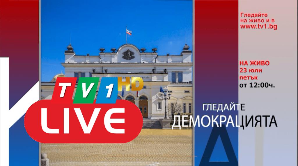 НА ЖИВО ПО ТВ1 СЕГА: Демокрацията с Марио Гаврилов (23 юли 12.00 часа)