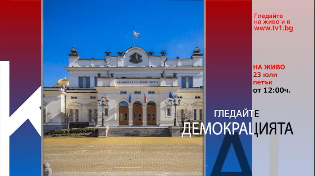 """В """"Демокрацията"""", 23.07.2021"""