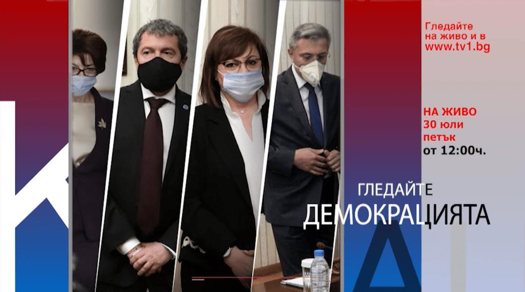 """В """"Демокрацията"""", 30.07.2021"""
