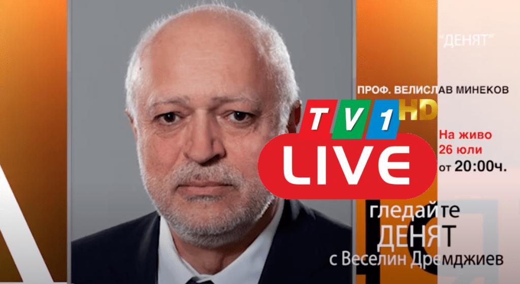 НА ЖИВО СЕГА ПО ТВ1: ДЕНЯТ с Веселин Дремджиев, 26 юли 20.00 часа