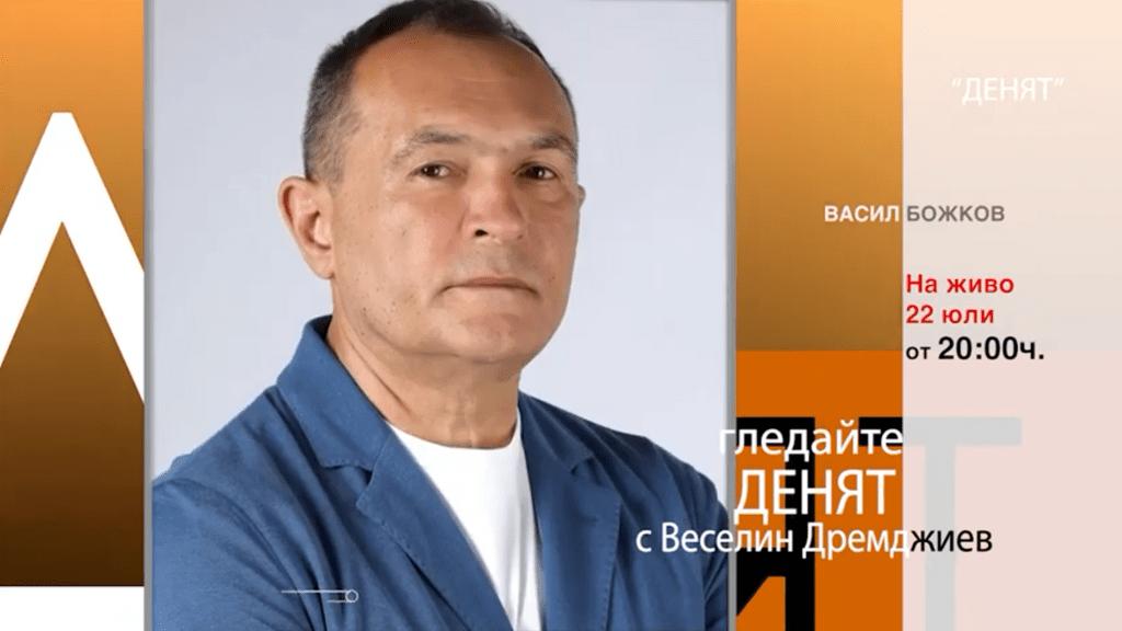 """В """"ДЕНЯТ"""" с Веселин Дремджиев 22.07.2021"""