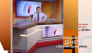 В ДЕНЯТ с Веселин Дремджиев, 23.07.2021